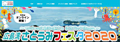 画像 広島湾さとうみフェスタ2020を開催しました! 令和2年11月23日(月・祝)