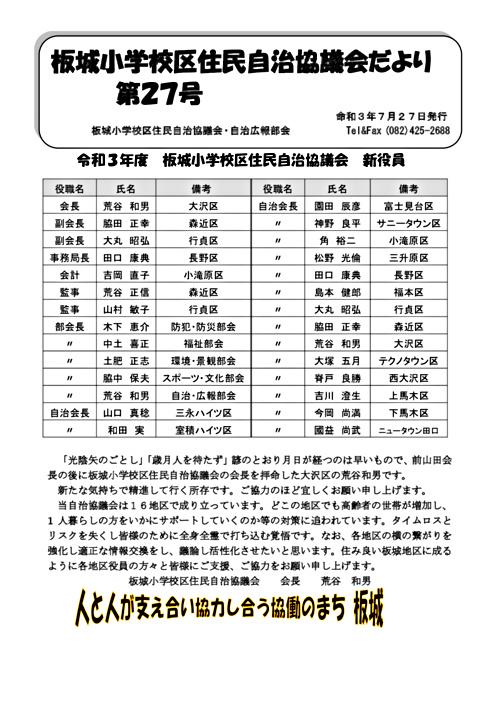 画像: 板城自治協議会だより 第27号  新役員 .pdf