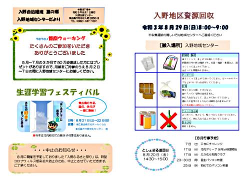 画像: R3センターだより⑧おもて.pdf