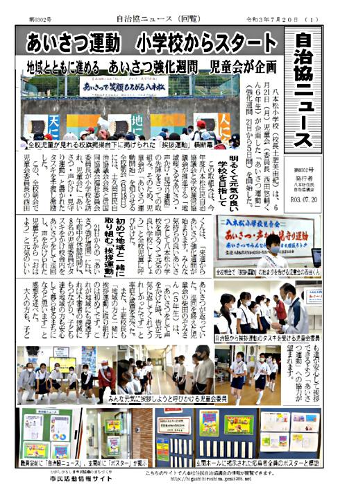 画像 【八本松】自治協ニュース第0302号  R03.7.20発行