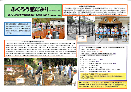 画像 市民協働のまちづくり活動応援補助金活用事業 能良獣害対策事業