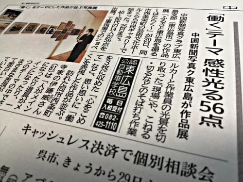 画像 中国新聞で紹介されました 写真展「ふるさと東広島を撮る〜はたらく〜」