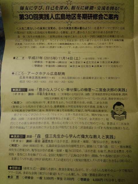 第30回実践人広島地区冬期研修会
