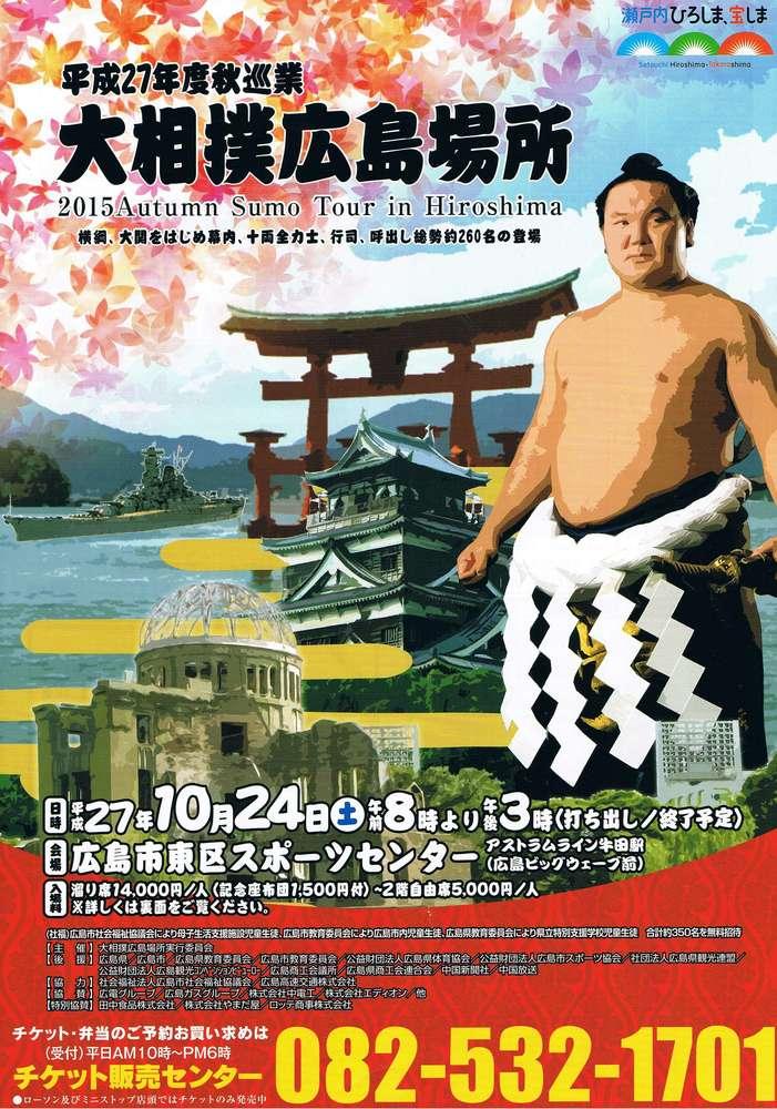 大相撲広島場所