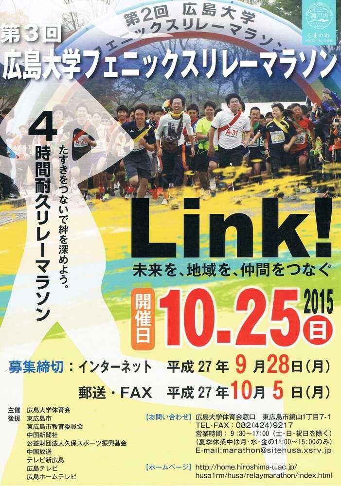 広島大学フェニックスリレーマラソン