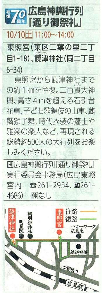 広島神輿行列 通りご祭礼