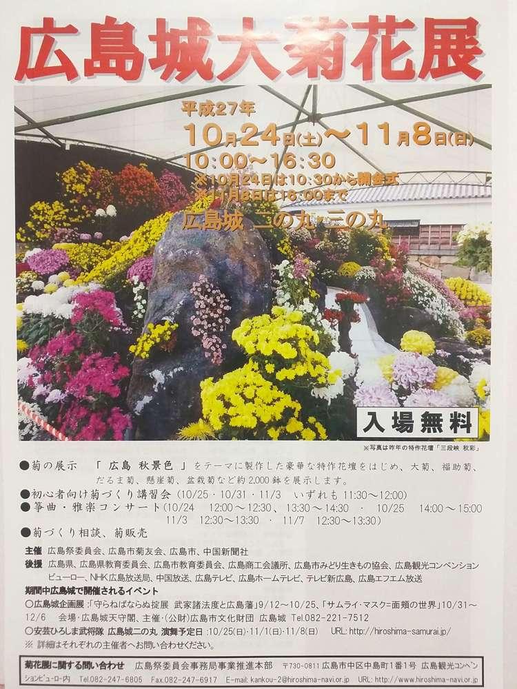 広島城大菊花展