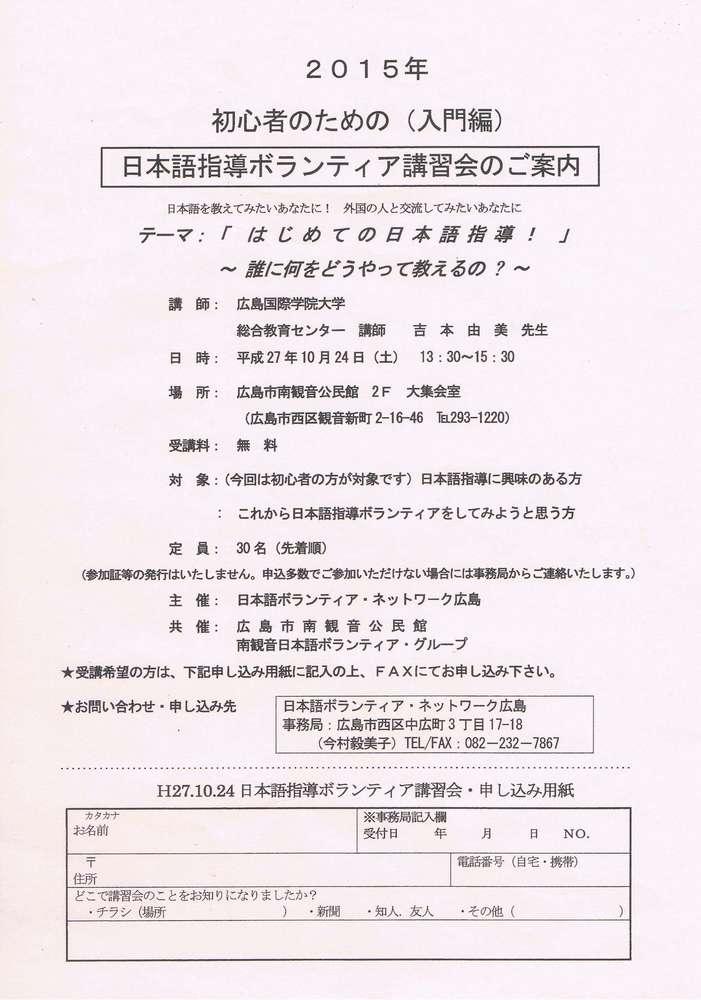 日本語指導ボランティア講習会