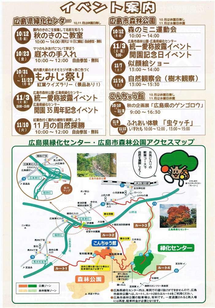 広島市森林公園 イベント案内