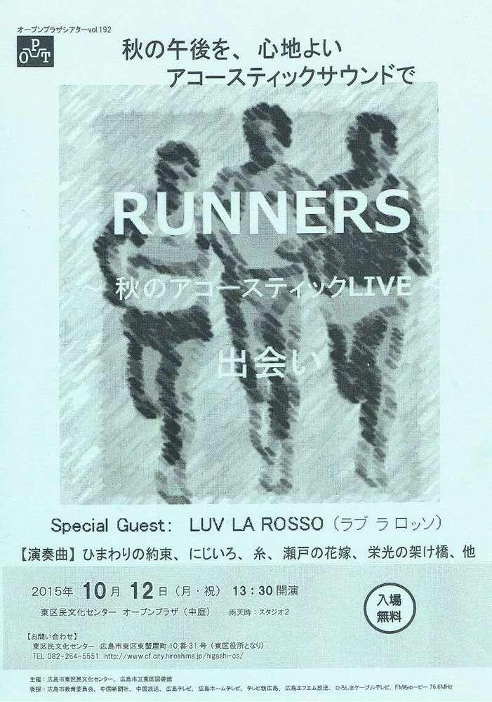 秋のアコースティックLIVE RUNNERS