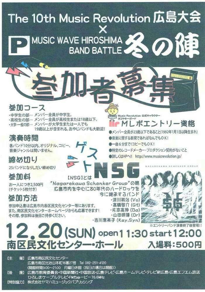 MUSIC WAVE HIROSHIMA冬の陣