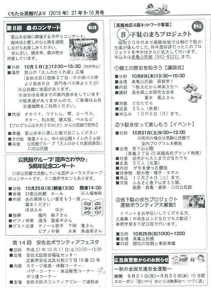 口田公民館 コンサート