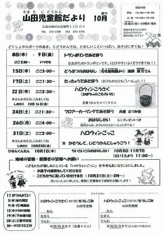 山田児童館 ハロウィンごっこ