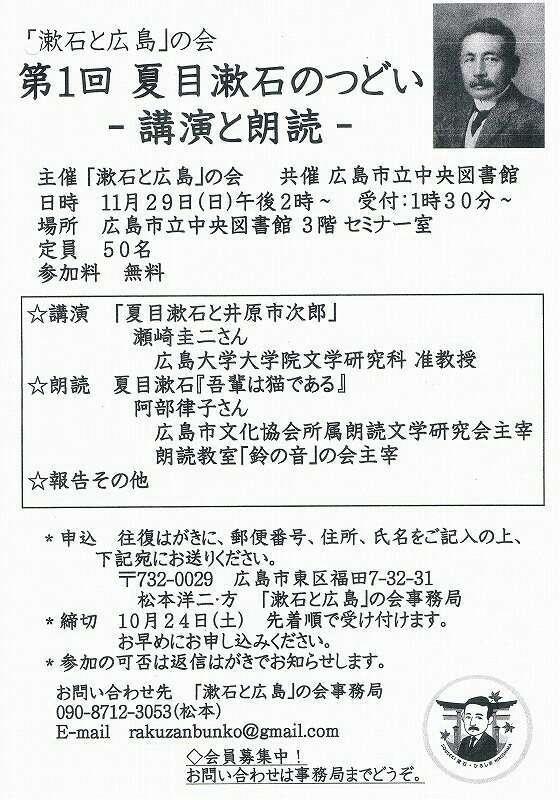 夏目漱石の集い 講演と朗読