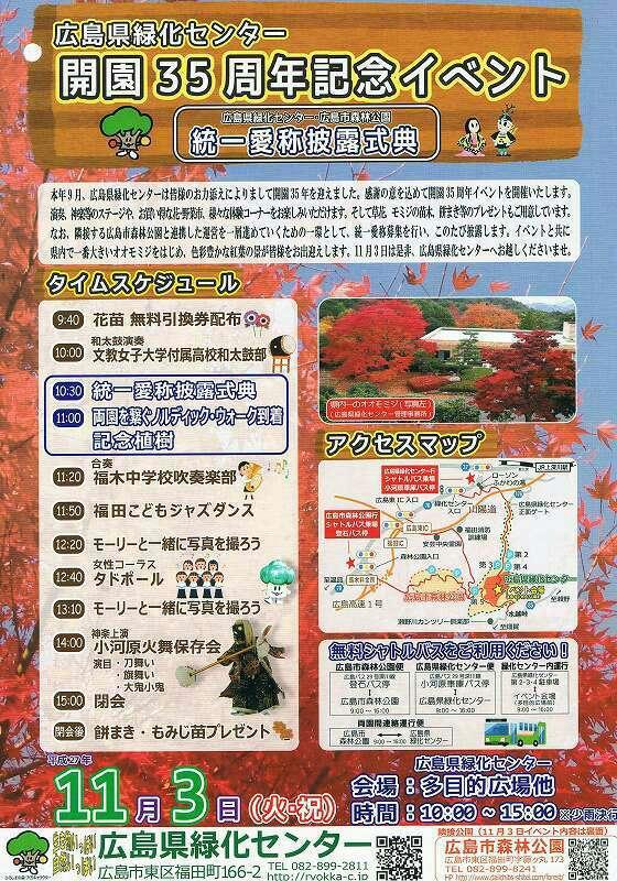広島県緑化センター開園35周年記念イベント