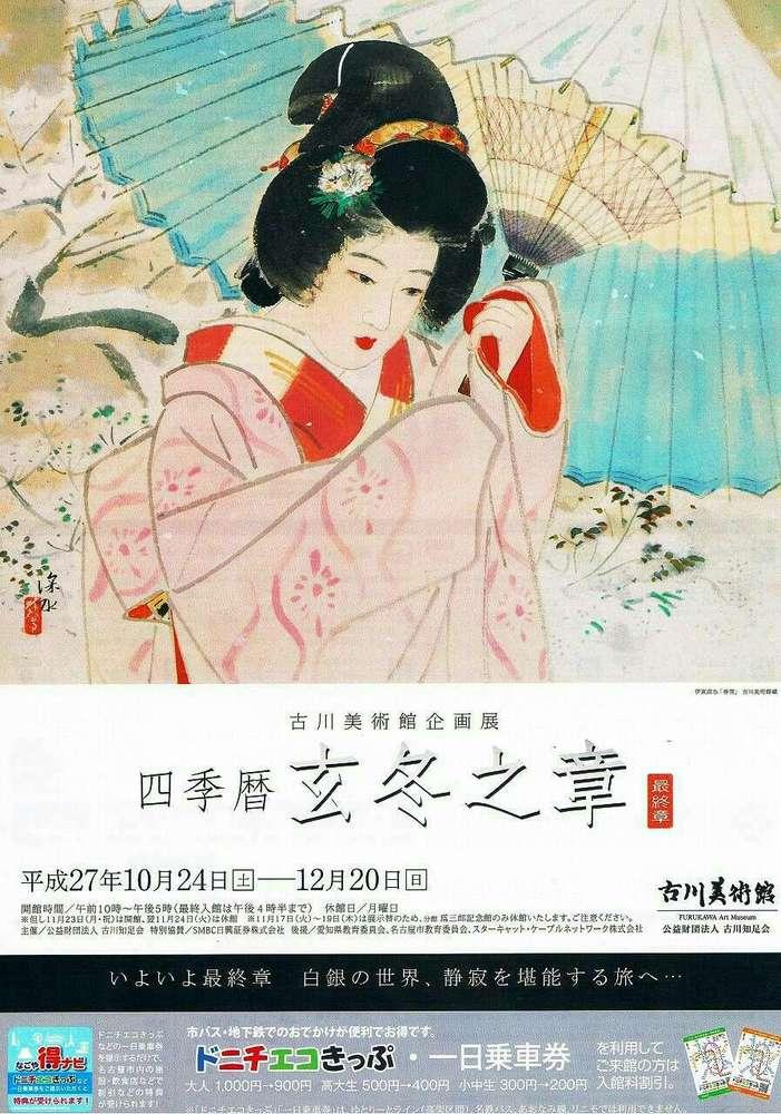 古川美術館 企画展