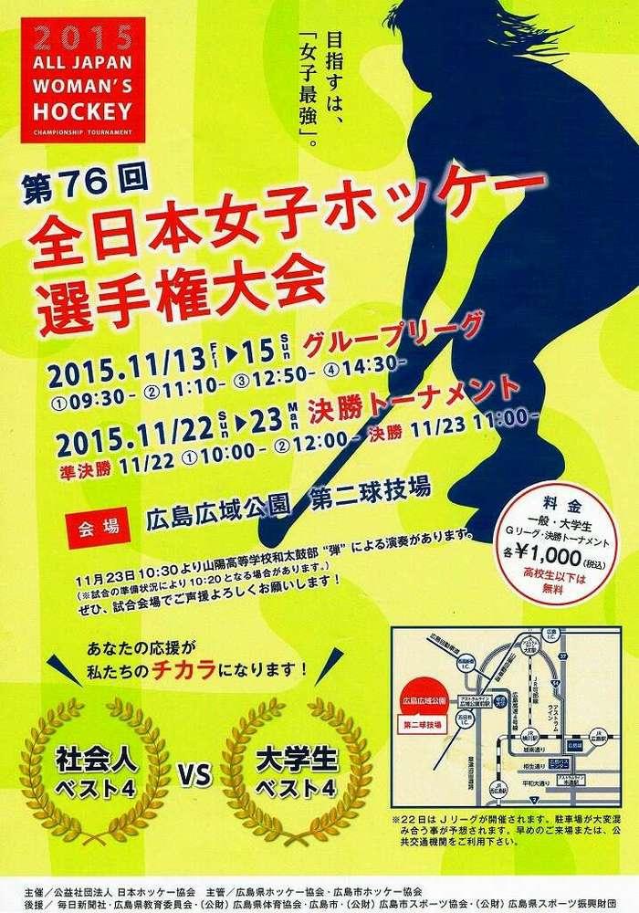 全日本女子ホッケー選手権大会