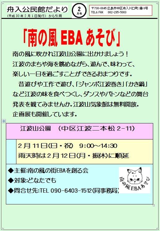 南の風 EBAあそび 江波山公園 | 江波山公園 | イベント
