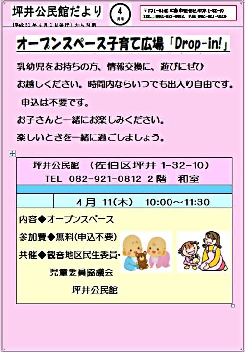 坪井 公民館