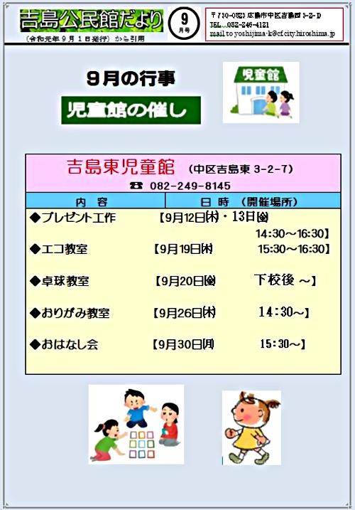 9月の行事  吉島東児童館
