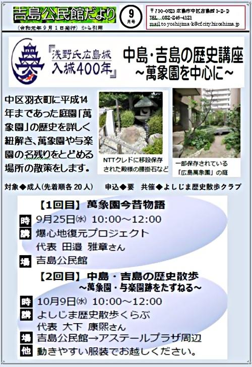 中島・吉島の歴史講座~萬象園を中心に~  吉島公民館