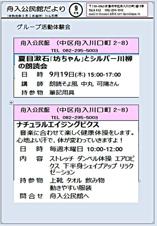 グループ体験会  舟入公民館