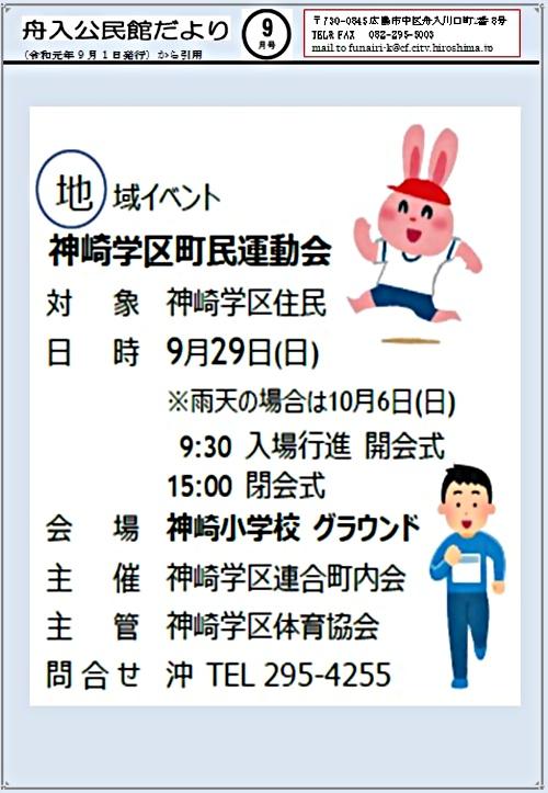 神埼学区町民運動会  神埼小学校グラウンド