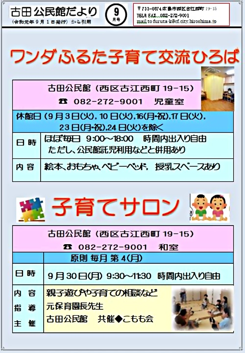 子育てオープンスペース  古田公民館