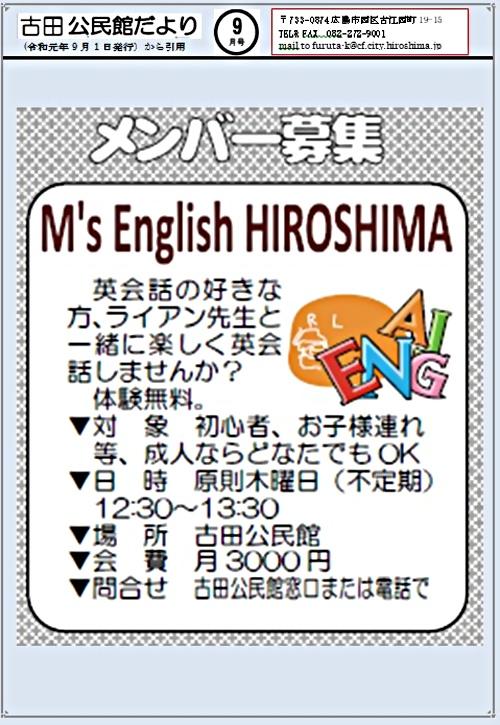 メンバー募集 M's English HIROSHIMA  古田公民館
