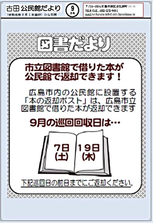 図書の巡回回収日前日の返却  古田公民館