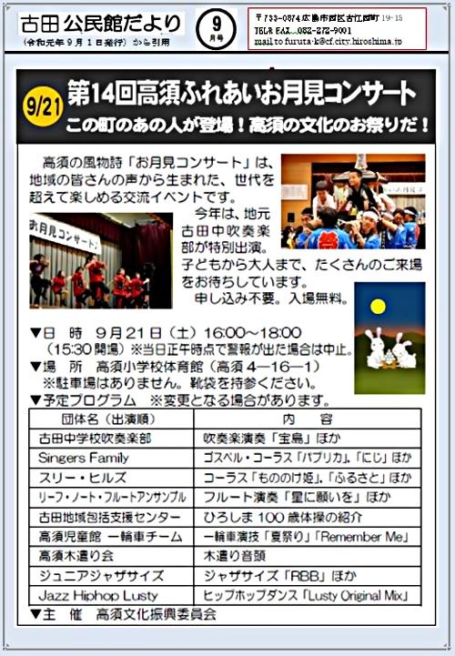 高須ふれあいお月見コンサート  高須小学校体育館