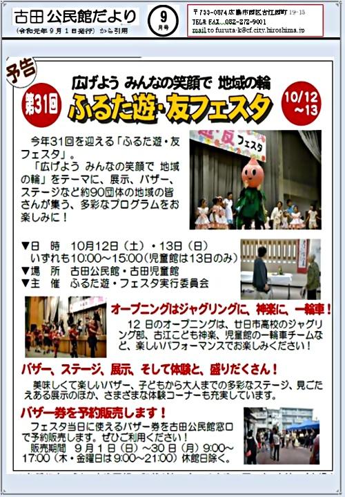 ふる遊・友フェスタ 古田公民館・古田児童館