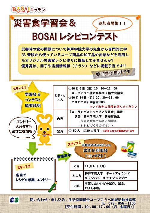 災害食学習会&BOSAIレシピコンテスト
