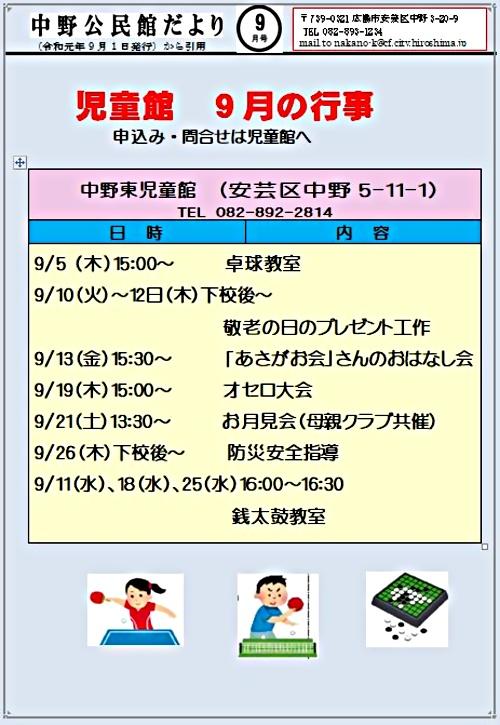 9月の行事 中野東児童館