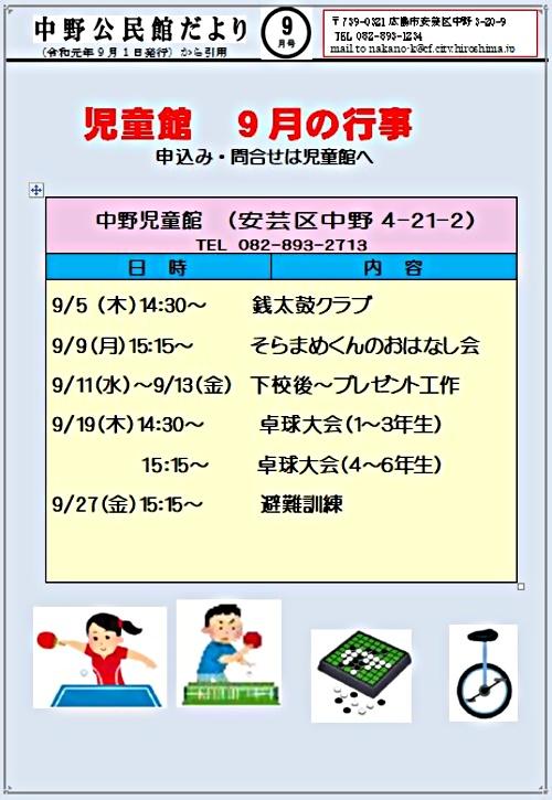 9月の行事  中野児童館