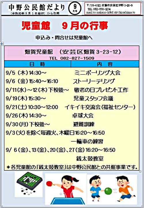 9月の行事  畑賀児童館