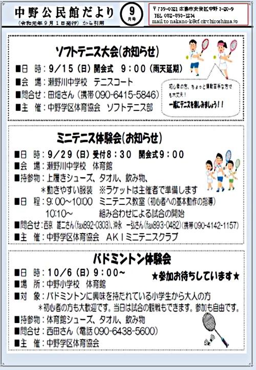 スポーツ体験会  瀬野川中学校