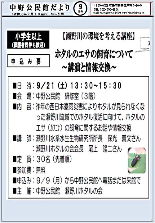 ホタルのエサの飼育について~講演~ 中野公民館