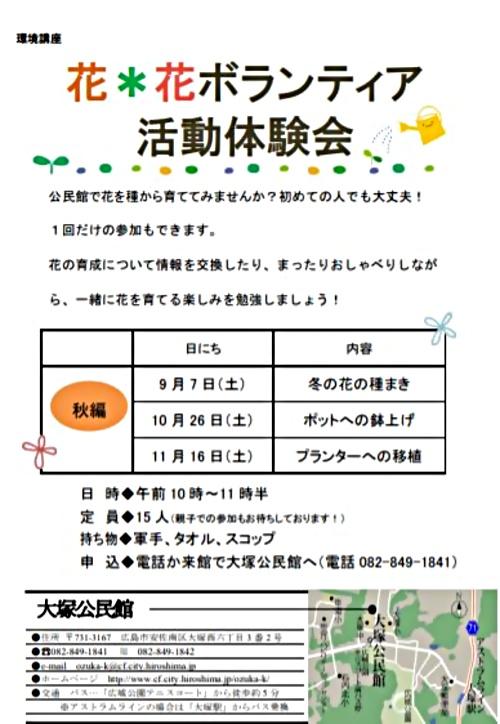 花ボランティア体験会  大塚公民館