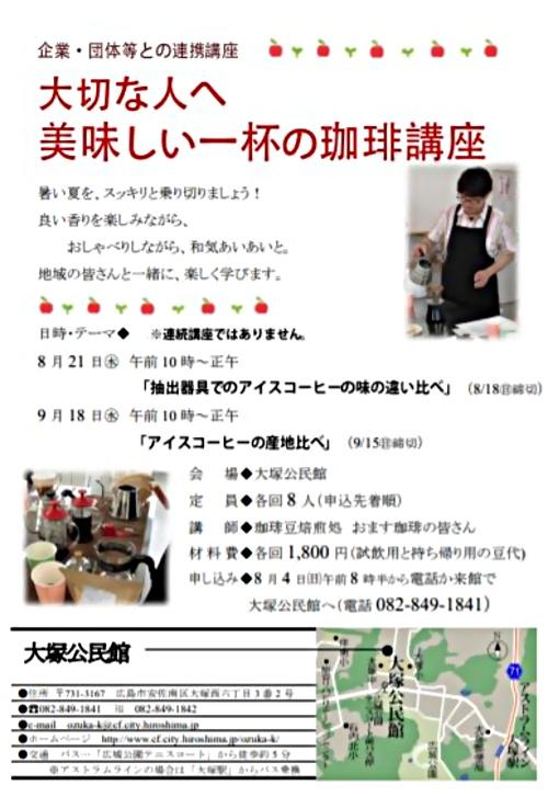 美味しい一杯の珈琲講座  大塚公民館