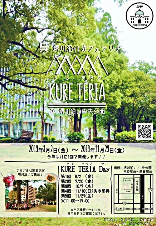 【Kure Teria(クレテリア)】