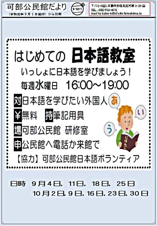 はじめての日本語教室  可部公民館