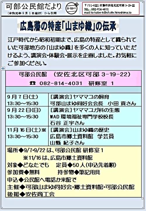 広島藩の特産「山まゆ織」の伝承  可部公民館