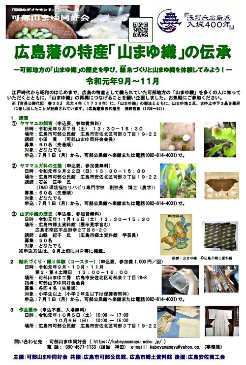 山まゆ織の伝承  広島市郷土資料館