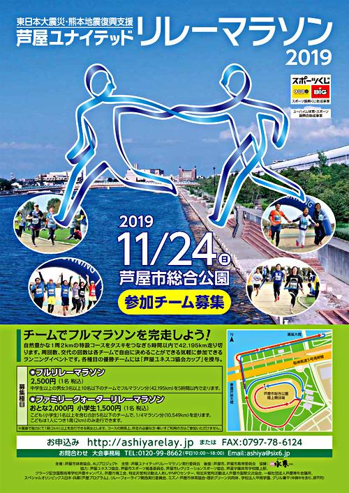【参加チーム募集】芦屋ユナイテッドリレーマラソン2019