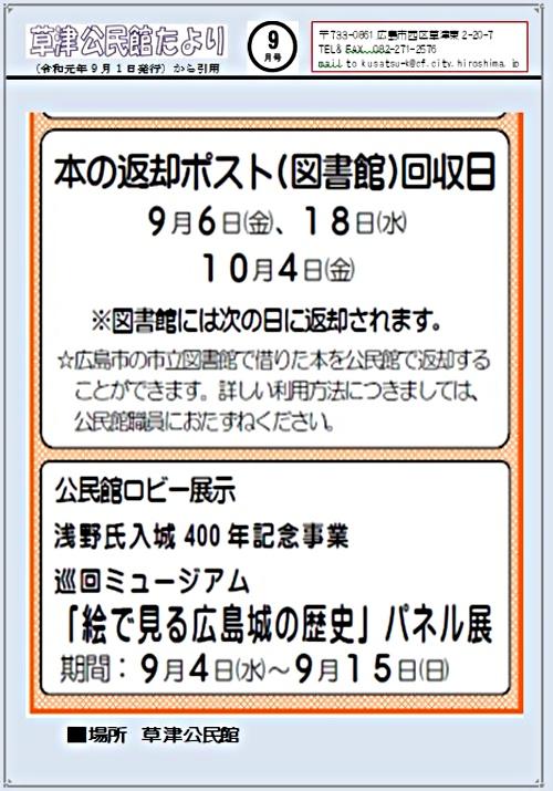 ロビー展 「絵で見る広島城の歴史」 草津公民館