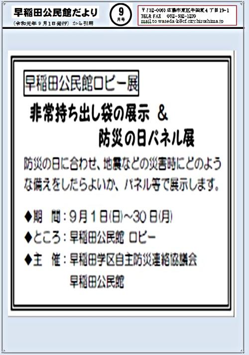 ロビー展  非常持出し袋&防災の日 早稲田公民館