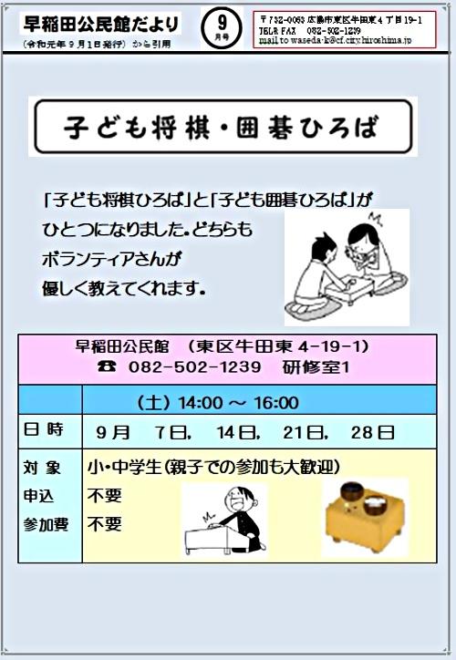 子ども将棋・囲碁ひろば  早稲田公民館