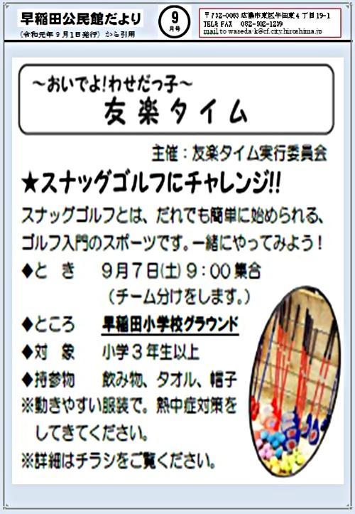 友楽タイム スナックゴルフ  早稲田小学校