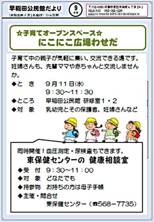 子育てオープンスペース  早稲田公民館
